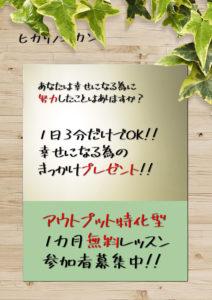 無料オファー表紙緑3